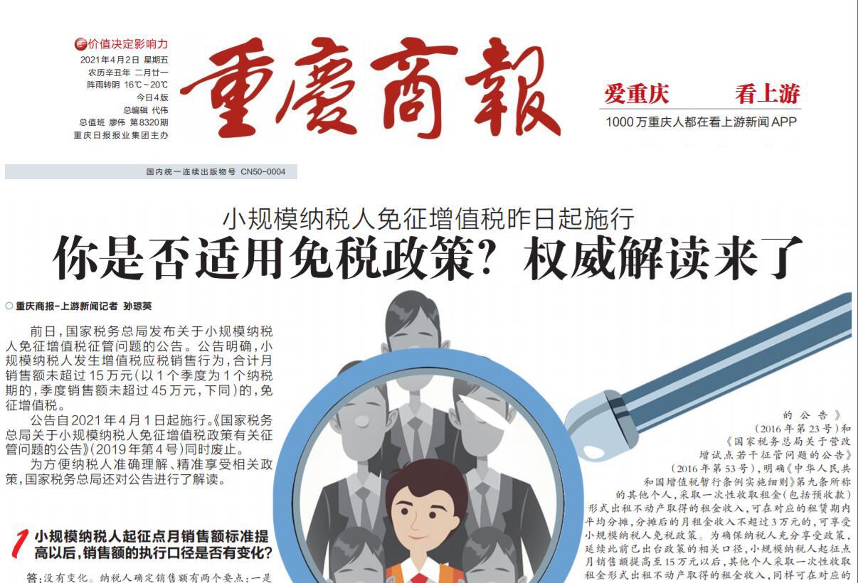 重庆商报社登报电话