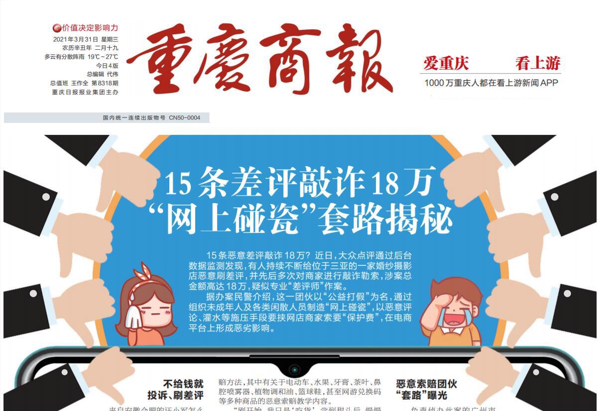 重庆商报社广告部登报热线