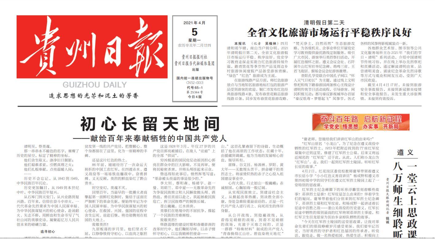 贵州日报社登报电话