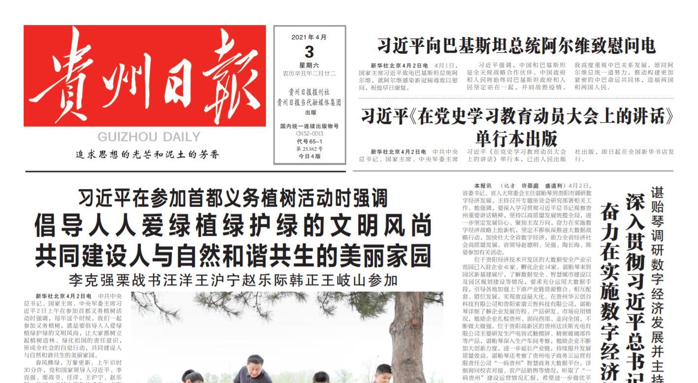 贵州日报社广告部登报热线