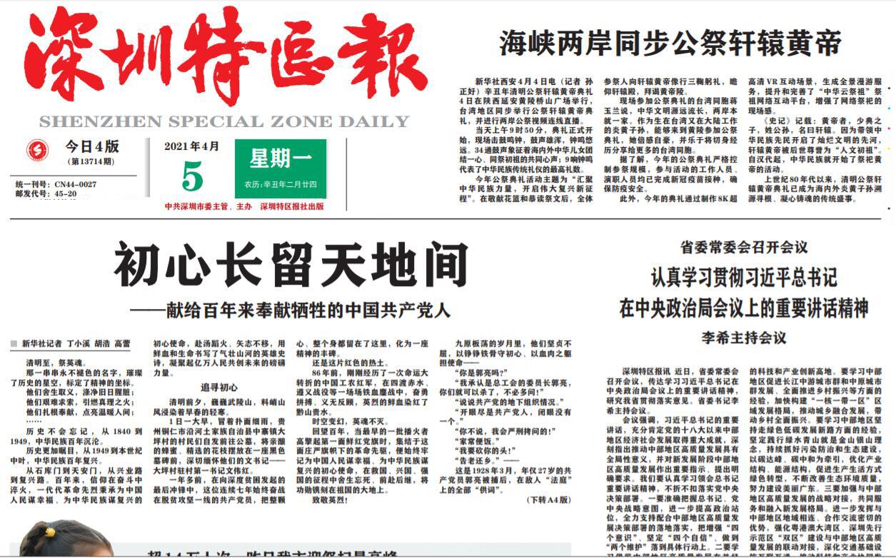 深圳特区报社登报电话