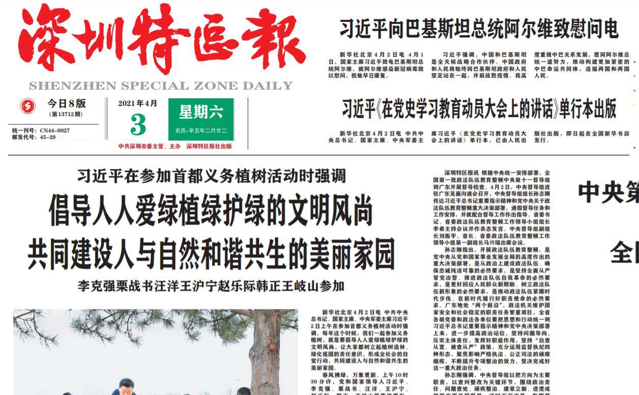 深圳特区报社广告部登报热线