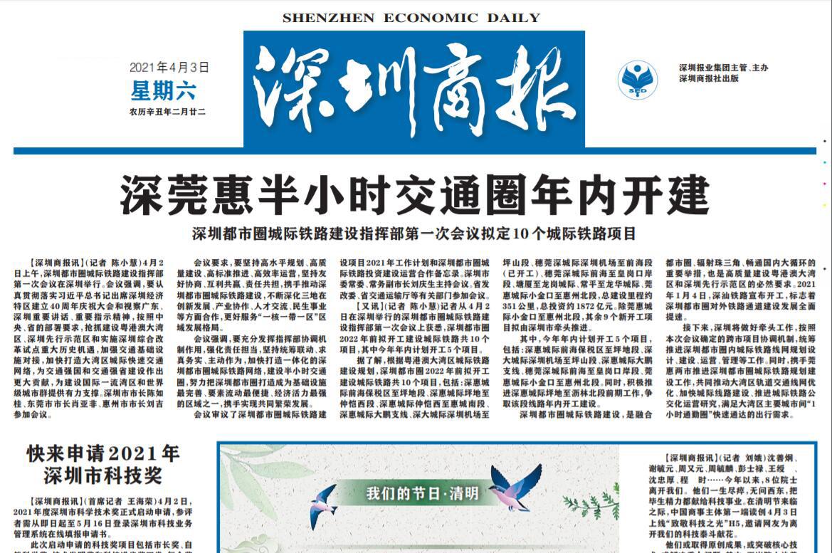 深圳商报社广告部登报热线